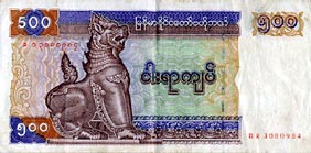 Myanmar Currency - Money - 500 Kyat
